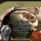 مخالفت علماء قم با رضا شاه