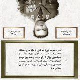 دورهی استبداد محمدرضا