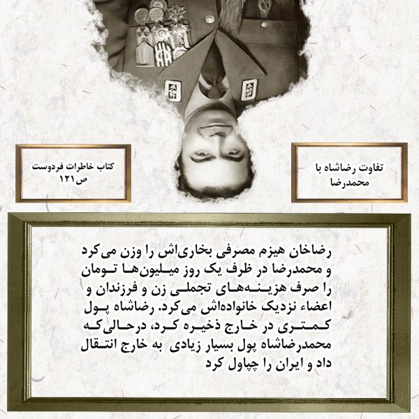 تفاوت رضاشاه با محمد رضا