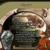 فساد تیمور تاش ۴