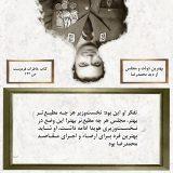 بهترین دولت و مجلس از دید محمد رضا