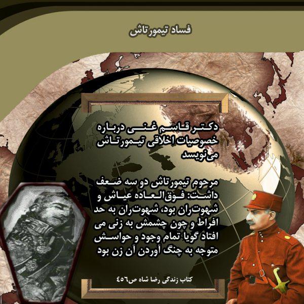 فساد تیمورتاش ۱