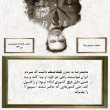 ضعف محمدرضا