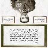 رانت وسو استفاده در زمان محمد رضا