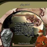 فساد تیمور تاش ۲