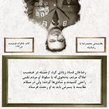 مقایسه ی محمد رضا با رضا شاه