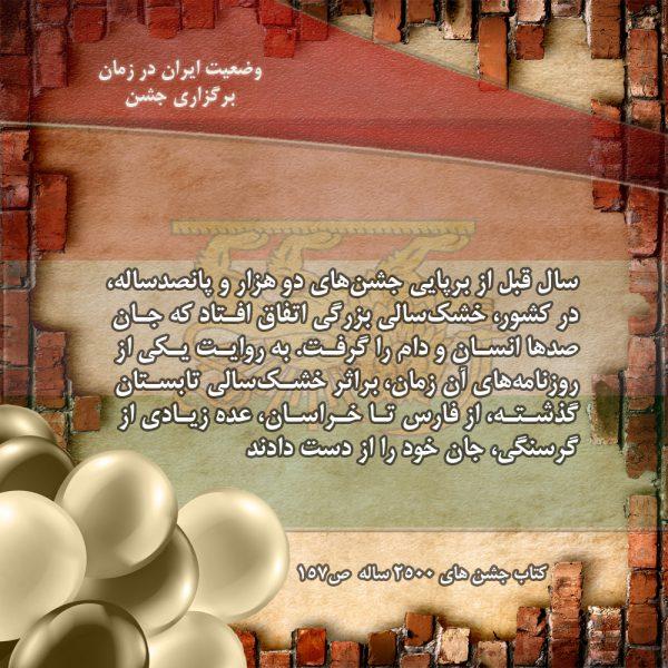 وضعیت ایران در زمان برگزاری جشن
