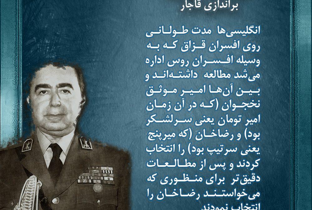 انتخاب رضا خان برای براندازی قاجار