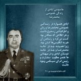 جاسوسی ایادی از زندگی محمد رضا