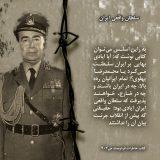 سلطان واقعی ایران
