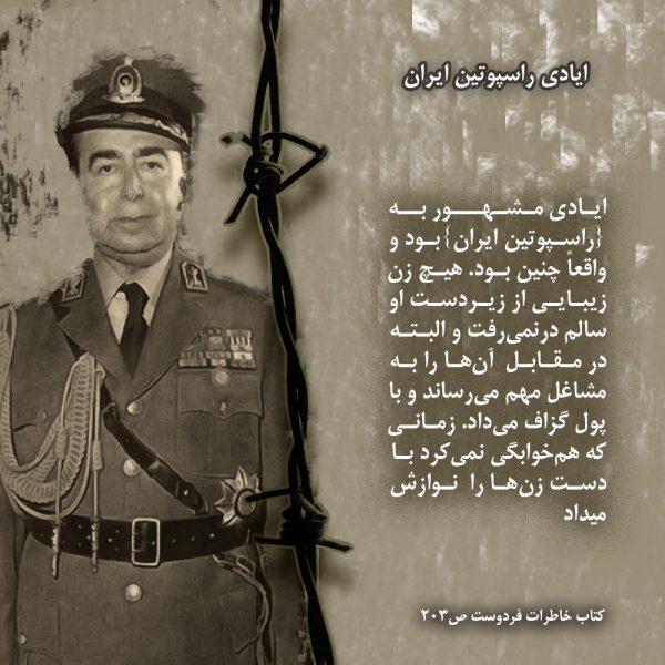 ایادی راسپوتین ایران