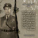 نقش اشرف در حکومت پهلوی