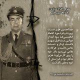 معرفی افراد درباری:عبدالحسین هژِیر