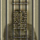 فساد در بدنه ی دولت هویدا
