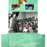 جلد فلش کارت فداییان اسلام