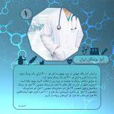 پزشکان ایران