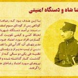رضا شاه و دستگاه امنیتی