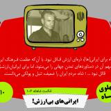 ایرانی های بی ارزش