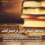 انتشار کتاب