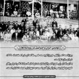 دوستی ایران و اسراییل
