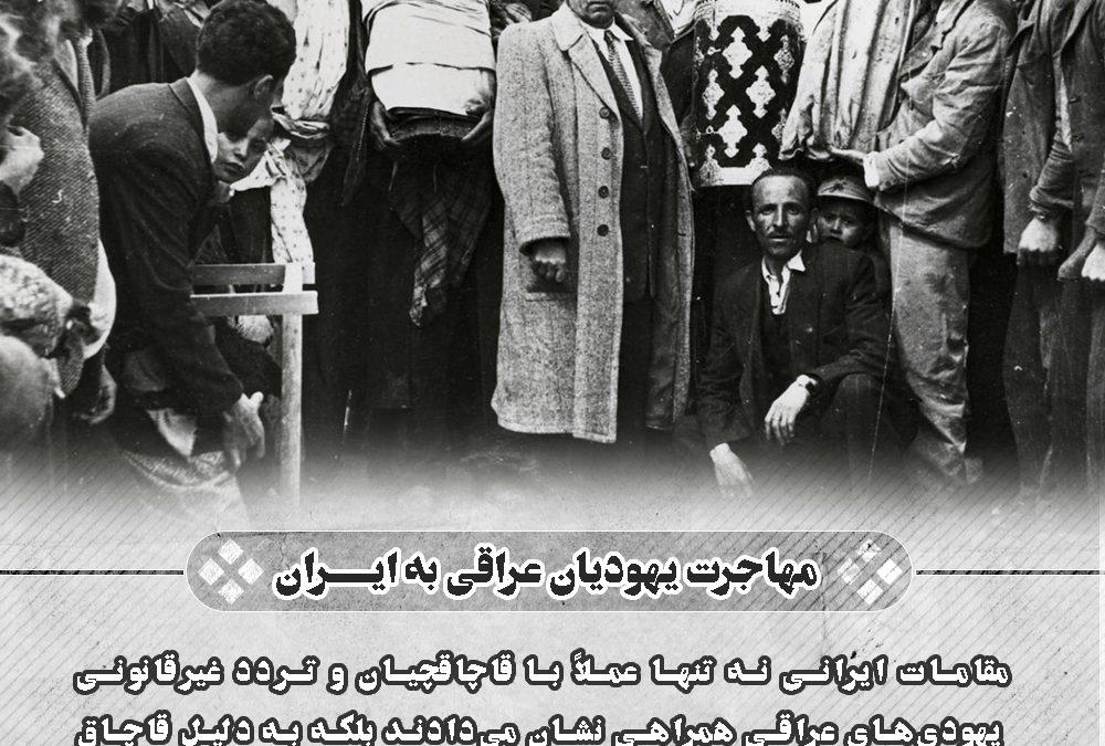 یهودیان عراقی