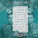 بازبینی تاریخ ایران با اهدافِ