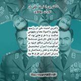 دکترین امنیت ملی در دوران پهلوی