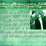 تشکیل مجمع مسلمانان مجاهد