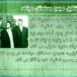 مجمع مسلمانان مجاهد