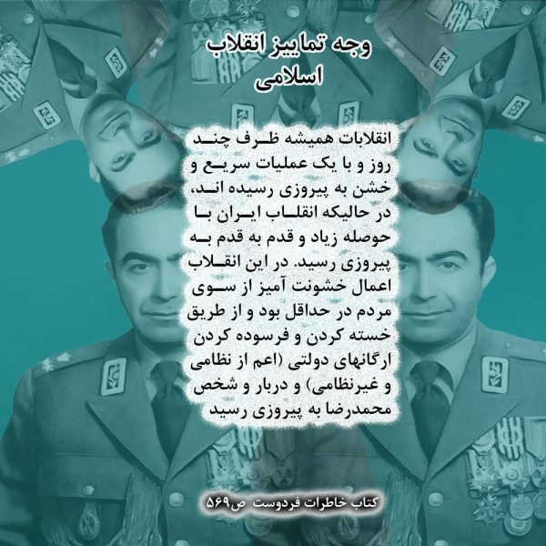 وجه تماییز انقلاب اسلامی