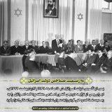 دولت اسراییل
