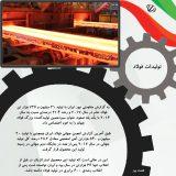 تولیدات فولاد
