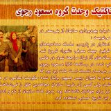 گروه مسعود رجوی