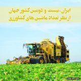 ماشین کشاورزی