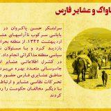 ساواک و عشایر فارس