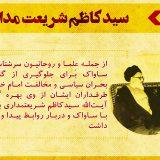 سید کاظم شریعت مداری