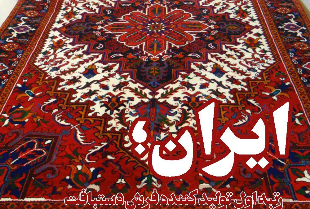 تولید فرش
