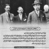 صهیونیسم در ایران