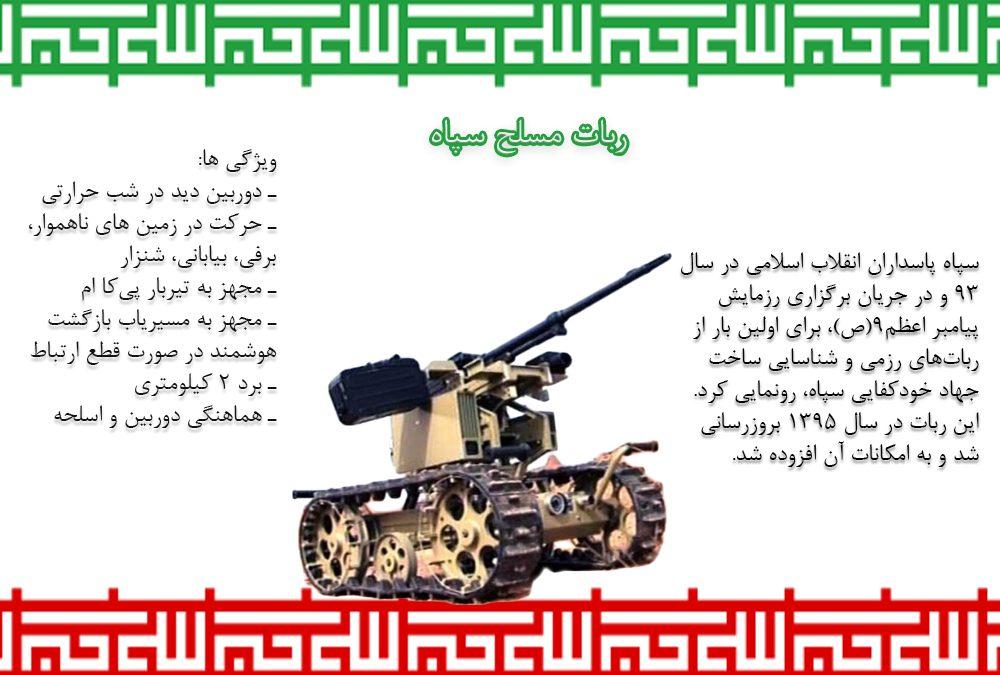 ربات مسلح سپاه