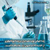 بیوتکنولوژی