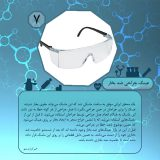 عینک جراحی ضدبخار