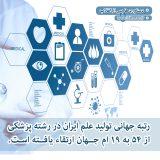 علم پزشکی