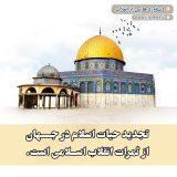 تجدید حیات اسلام