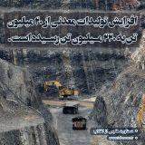 تولیدات معدنی