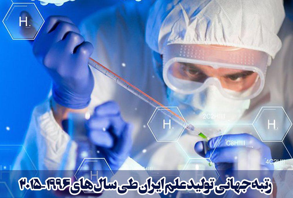 تولید علم
