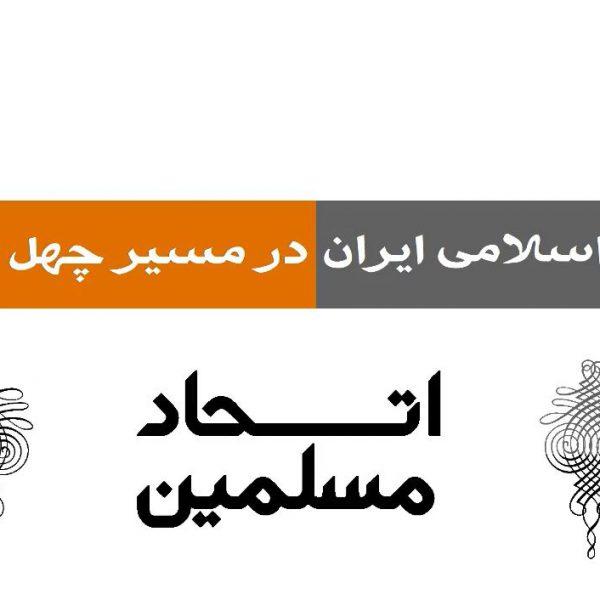 اتحاد مسلمین
