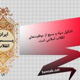 سپاه وبسیج