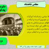 مجلس شاهنشاه