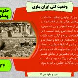 وضعیت کلی ایران زمان پهلوی
