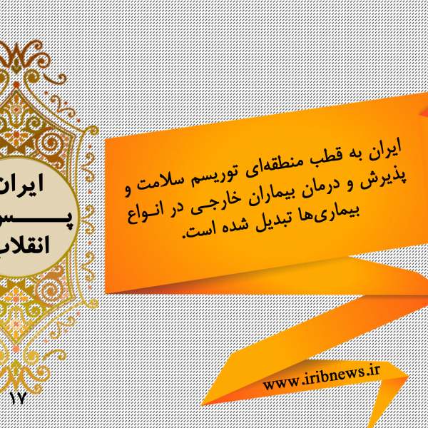 سلامت ایران